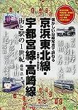 京浜東北線(東京~大宮間)・宇都宮線・高崎線―街と駅の1世紀 懐かしい沿線写真で訪ねる