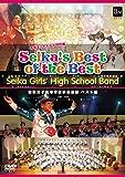 SEIKA'S BEST OF THE BEST(初回限定盤)/精華女子高等学校吹奏楽部ベスト盤 青春まっただなか特別編 [DVD]