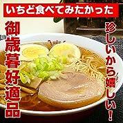 木久蔵ラーメン<生めん8人前>