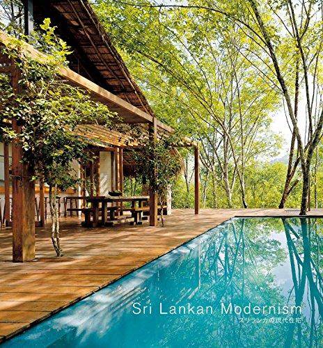 Sri Lankan Modernism スリランカの現代住宅