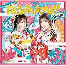 【Amazon.co.jp限定】恋せよみんな、ハイ!(通常盤)【L版 ブロマイド Amazon ver.付】