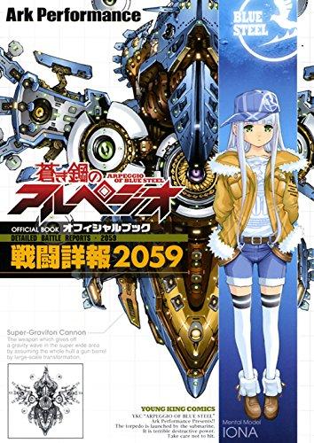 蒼き鋼のアルペジオ OFFICIAL BOOK ~戦闘詳報2059~ (ヤングキングコミックス)の詳細を見る