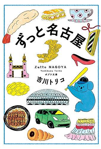 ([よ]2-1)ずっと名古屋 (ポプラ文庫)