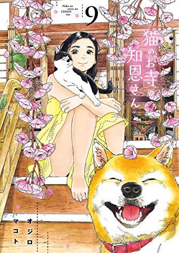 猫のお寺の知恩さん(9) (ビッグコミックス)
