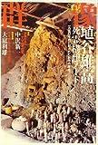 群像 2007年 11月号 [雑誌]