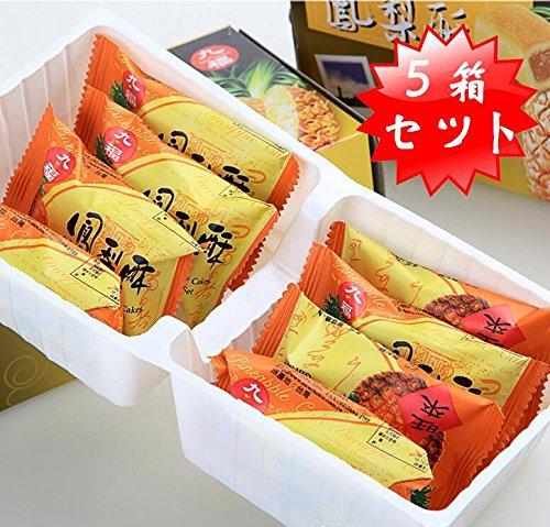 九福鳳梨酥【5箱セット】 【台湾名産】 パイナップルケーキ 個包装お土産 8個入X5箱 冷凍食品と同梱不可