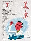 月刊「美楽」2012年7月号