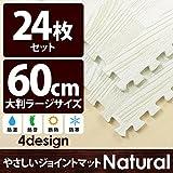 やさしいジョイントマット ナチュラル 約4.5畳本体 ラージサイズ(大判) 24枚セット ホワイトウッド(木目調 単色)