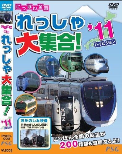 にっぽん全国れっしゃ大集合!2011 [DVD]