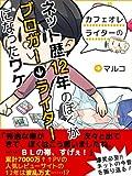ネット歴12年のぼくがブロガー⇒ライターになったワケ (ケータイ新書)