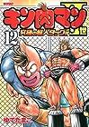 キン肉マン2世 究極の超人タッグ編 第12巻
