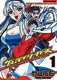 サムライリーガーズ(1) (ヤングキングコミックス)