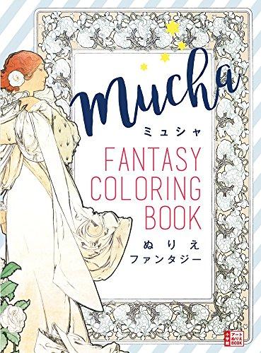 ミュシャ ぬりえファンタジー (小学館アートぬりえBook)
