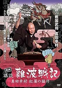 映画 講談・難波戦記 -真田幸村 紅蓮の猛将-[DVD]