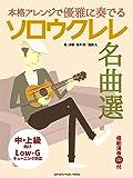 本格アレンジで優雅に奏でる ソロウクレレ名曲選【CD付】