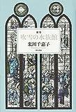 歌集 吹雪の水族館 (新かりん百番)