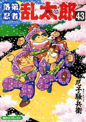 落第忍者乱太郎(43) (あさひコミックス)