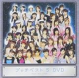プッチベスト 5 DVD