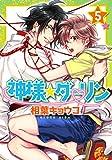 神様☆ダーリン 第5巻 (あすかコミックスCL-DX)