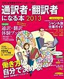 通訳者・翻訳者になる本2013 (イカロス・ムック) [ムック] / イカロス出版 (刊)
