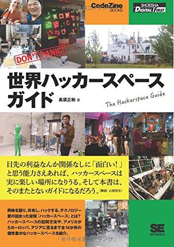 OD>世界ハッカースペースガイド (CodeZine BOOKS)
