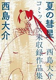 夏の彗星 西島大介コミックス未収録作品集 (カドカワデジタルコミックス)