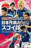 サッカーのスゴイ話 日本代表のスゴイ話 (ポプラポケット文庫) 画像