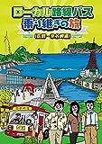 ローカル路線バス乗り継ぎの旅 函館~宗谷岬編[DVD]