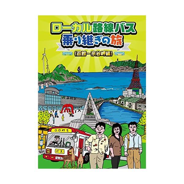 ローカル路線バス乗り継ぎの旅 函館~宗谷岬編 [...の商品画像