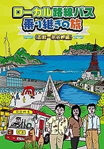 ローカル路線バス乗り継ぎの旅 函館~宗谷岬編 [DVD]