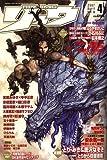 月刊 COMIC (コミック) リュウ 2007年 04月号 [雑誌]