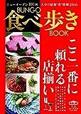 BUNGO食べ歩きBOOK 2016