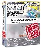 CD革命/Virtual Ver.11 for Windows7 Std アップグレード版