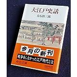 大江戸史話 (中公文庫)