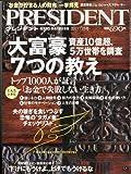 PRESIDENT (プレジデント) 2013年 7/15号 [雑誌] 画像