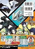 ポケットモンスターブラック2・ホワイト2公式ガイドブック  完全ストーリー攻略ガイド 画像
