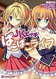 JKビッチぱこぱこライフ(ぷちぱら文庫236)
