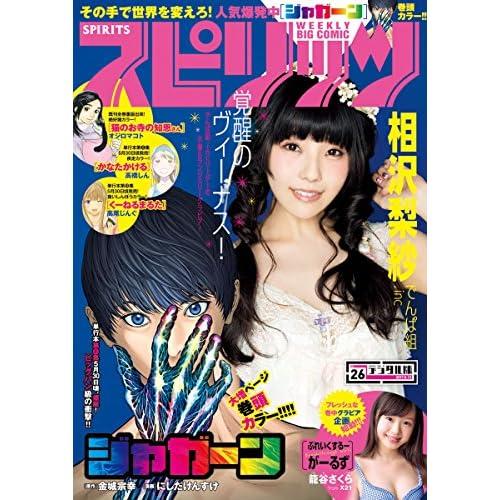 週刊ビッグコミックスピリッツ 2017年26号(2017年5月29日発売) [雑誌]