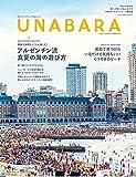 UNABARA VOL.2 (サンエイムック)