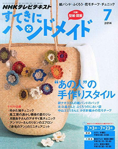 すてきにハンドメイド 2014年 07月号 [雑誌]の詳細を見る