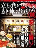 立ち食い&回転寿司 名店100 首都圏版 名店100シリーズ 学研ムック