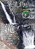 渓流釣り 2014 滝マニア/ゲートのある渓 (SAKURA・MOOK 58)