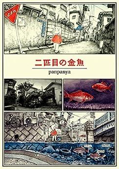 [panpanya]の二匹目の金魚 (楽園コミックス)