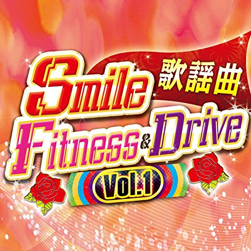Smile Fitness & Drive Vol.1 歌謡曲編