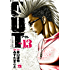 OUT 13 (ヤングチャンピオン・コミックス)