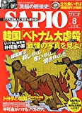 SAPIO (サピオ) 2014年 08月号 [雑誌]