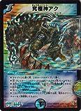 デュエルマスターズ 【DM-26】 究極神アク 【スーパーレア】