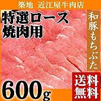 『近江屋牛肉店 和豚もちぶた ロース 4~5mm厚カット 600g (焼肉・生姜焼き用)』