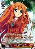 ヴァイスシュヴァルツ お出かけ ちはや(R) TVアニメ Rewrite~リライト~(RW/W48) / ヴァイス / RW/W48-057