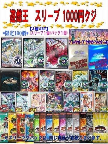 遊戯王 日本語 スリーブ 1000円くじ (レインボー・ドラゴン、スターダスト・ドラゴン、ブラックローズ・ドラゴンなどが当たる!)3個セット! 遊戯王くじ オリパ